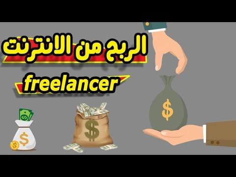 شرح موقع فري لانسر Freelancer للبدء بالعمل في المنزل
