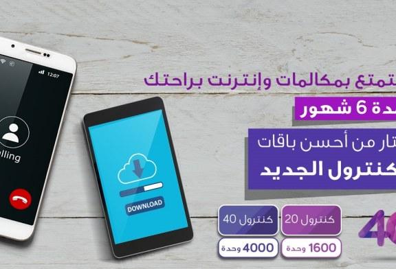 المصريه للإتصالات تبدأ فى بيع الخطوط للشبكة الجديدة